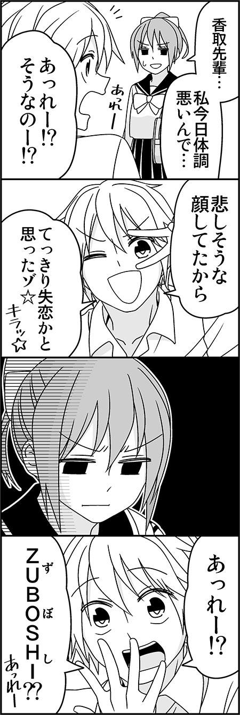 03senpai02