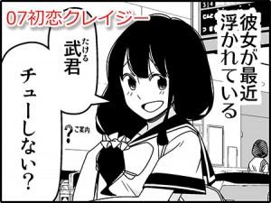 07初恋クレイジー