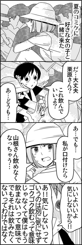 kimitsure08