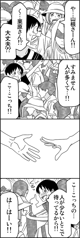kimiture_03