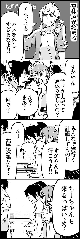 natsuhaji01