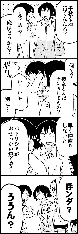 natsuhaji03