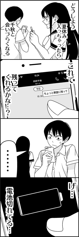 natsuhaji07