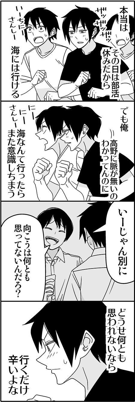 natsuhaji08