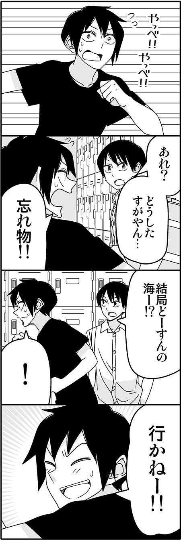 natsuhaji10