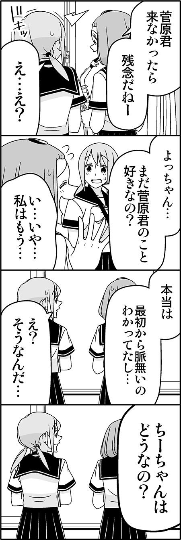 natsuhaji11