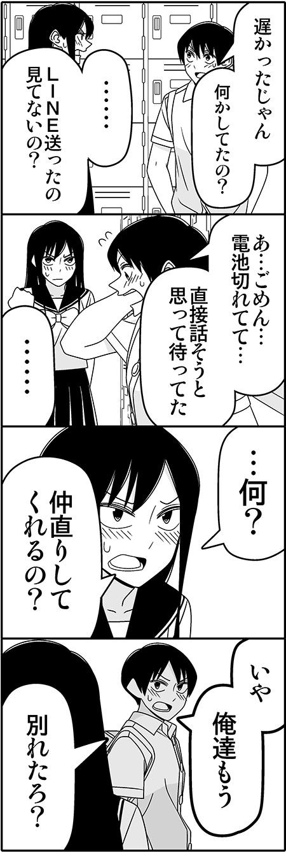 natsuhaji14