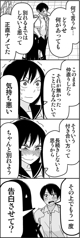 natsuhaji16