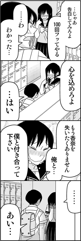 natsuhaji18