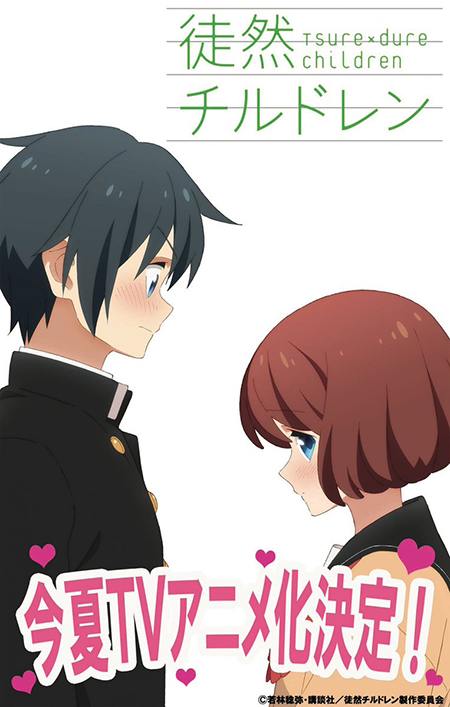 tsuredure_anime